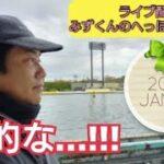 【ボートレースライブ】※概要欄にレース時間を記載 みずくんのへっぽこ競艇実践 GI江戸川大賞+α 2021.01.19