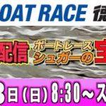 ボートレースライブ:GⅢ徳山オールレディース初日『シュガーの宝舟』LIVE競艇配信