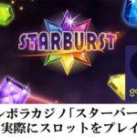 ギャンボラ(Gambola)カジノの人気スロット「スターバースト(Starburst)」動画解説