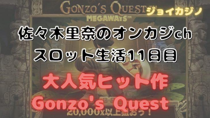 オンラインカジノの大人気スロットGonzo's Quest Megawaysをプレイしてみた♪