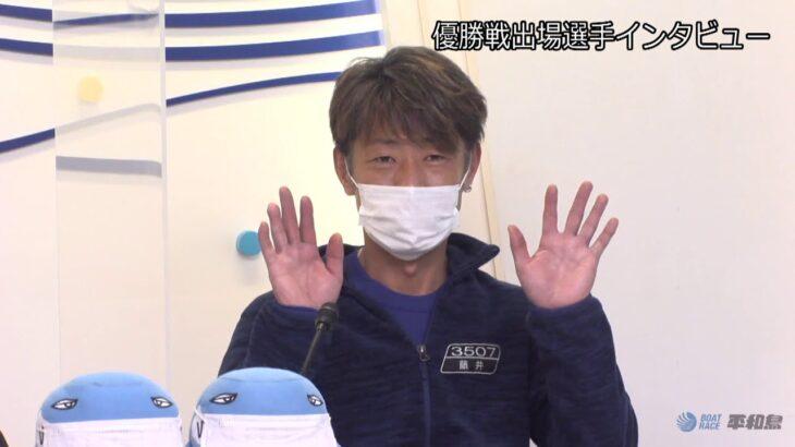 ボートレース平和島 JESCOカップ 優勝戦出場選手インタビュー
