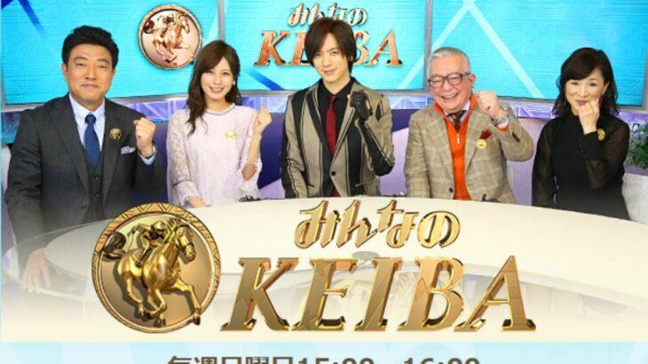 みんなのKEIBA 2021年1月17日【LIVE HD】