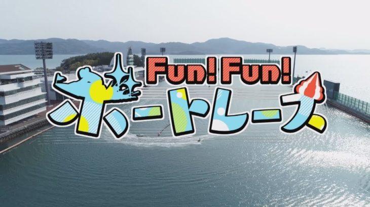 【KTN】FUN!FUN!ボートレース #041(2021年1月9日OA)