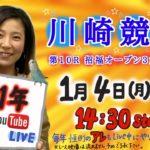 【新年】川崎競馬場×ショコ壱番屋コラボ生配信【LIVE】