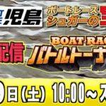 ボートレース児島ライブ:バトルトーナメント初日『シュガーの宝舟』LIVE競艇配信