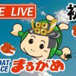 【まるがめLIVE】2021.01.09~初日~丸亀市議会議長杯