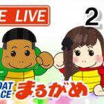 【まるがめLIVE】2021.01.26~2日目~「ウチまる」配信記念 丸亀市観光協会杯