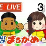 【まるがめLIVE】2021.01.27~3日目~「ウチまる」配信記念 丸亀市観光協会杯