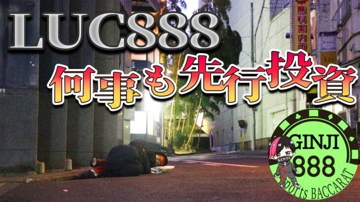 【LUC888 番外編】1月最終配信・Lトラ #オンラインカジノ
