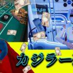 【LUC888 #7】重大発表!  #オンラインカジノ