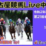 名古屋競馬Live中継 R03.01.04