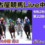 名古屋競馬Live中継 R03.01.14