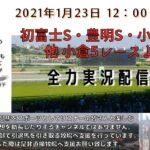 MAXの競馬LIFE  2021/1/23 初富士S・豊明S・小倉城特別 他 小倉5レースより実況配信!