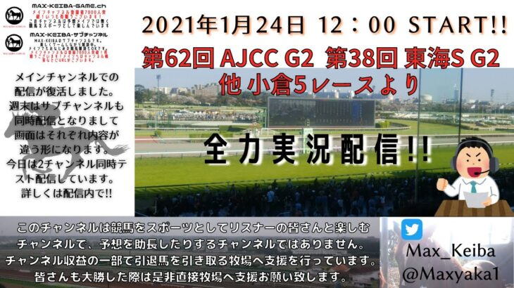 MAXの競馬LIFE  2021/1/24 第62回 AJCC G2 第38回 東海S G2  他 小倉5レースより実況配信!