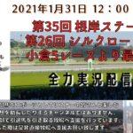 MAXの競馬LIFE 2021/1/31 第35回 根岸S 第26回 シルクロードS 他小倉5レース~最終まで全力実況!!