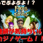 【オンラインカジノ】まるでぷ〇ぷよ!? 連鎖で高額当選!?Pixies of the ForestⅡ やってみた【デモプレイ】