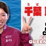 未来のQueen|千葉真弥|女子レーサー|ボートレース