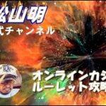 オンラインカジノ・ツール「ルーレットバスター・RSIX、夢幻」松山明LINEコンサルに関して