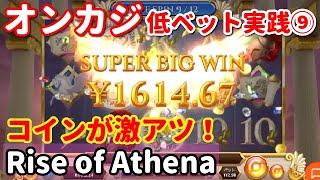 ビットカジノ実践!倍率ワイルドが出やすい「Rise of Athena」を解説紹介