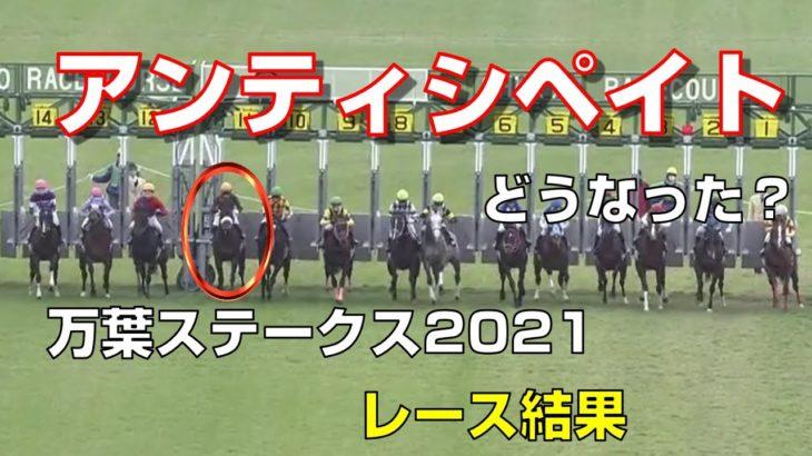 【競馬】アンティシペイトどうなった?万葉S:レース結果