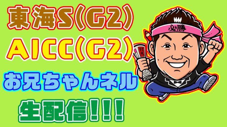 【 競馬 】東海S & AJCC  お兄ちゃんネル 予想 生配信!!【 競馬予想 】