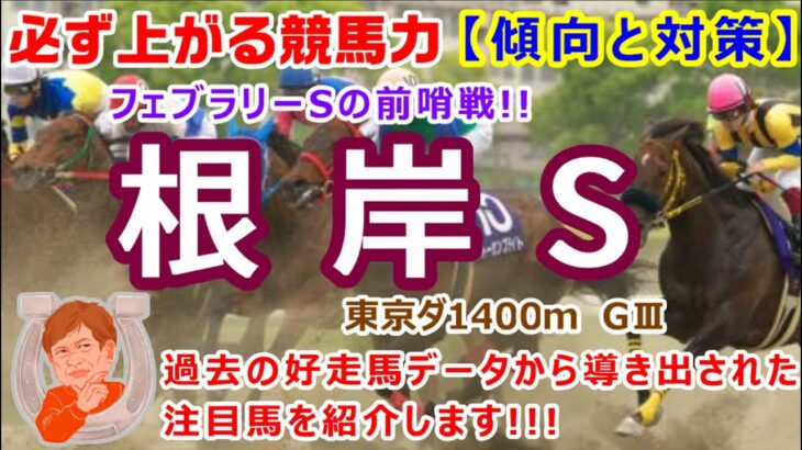 【競馬】根岸S2021 枠順確定前考察予習動画 傾向と対策 好走馬の条件【競馬の専門学校】