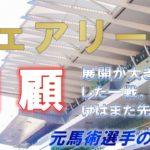 フェアリーS2021 回顧 元馬術選手のコラム【競馬】