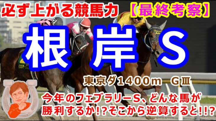 【競馬】根岸S2021 最終考察動画 今年のフェブラリーSはこのレースから連対馬が出る!!【競馬の専門学校】