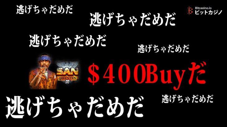 【ビットカジノ】SAN Quentin xWays!4万円BUY!!行ったらぁあああ!!!