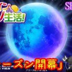 オンラインカジノ生活SEASON3-Day1-【BONSカジノ】