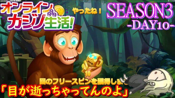 オンラインカジノ生活SEASON3 Day10 【BONSカジノ】