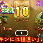 オンラインカジノ生活SEASON3-Day2-【JOYカジノ】