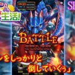 オンラインカジノ生活SEASON3- Day3-【BONSカジノ】