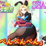 オンラインカジノ生活SEASON3-Day7-【BONSカジノ】