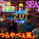 オンラインカジノ生活SEASON3【Day9】