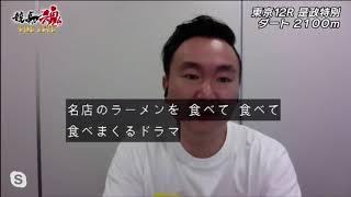 競馬魂 SP3 「競馬魂 The LIVE~おうち競馬生放送SP~