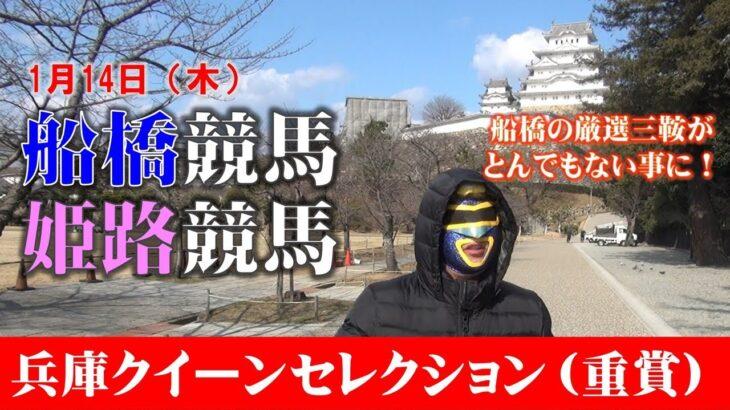 【TEKKEN2021オリジン】1月14日(木)船橋競馬極秘情報
