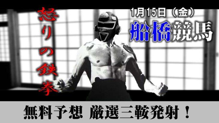 【TEKKEN2021オリジン】1月15日(金)船橋競馬極秘情報