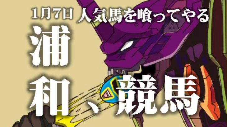 【TEKKEN2021オリジン】1月7日(木)浦和競馬極秘情報