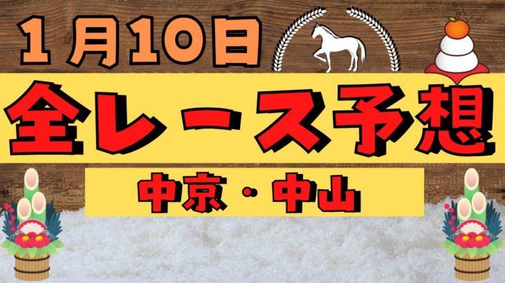 【週間競馬予想TV】2021年1月10日(日) 中央競馬全レース予想〜狙い馬・推奨レース〜を公開。中京・中山の平場、特別戦、重賞レース、シンザン記念。注目馬を考察。