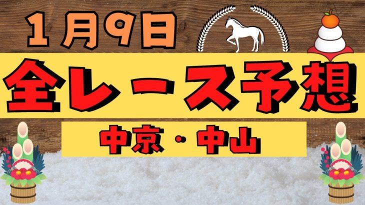 【週間競馬予想TV】2021年1月9日(土) 中央競馬全レース予想〜狙い馬・推奨レース〜を公開。中京・中山の平場、特別戦、重賞レース。注目馬を考察。
