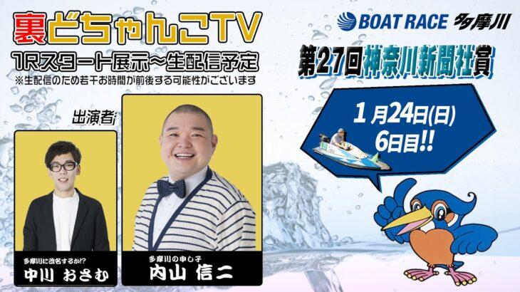 裏どちゃんこTV【第27回神奈川新聞社賞】6日目(最終日)1月24日