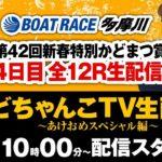 どちゃんこTV【第42回新春特別かどまつ賞】(4日目)1/6
