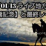 地方競馬予想「船橋記念と最終レース」プロ競馬予想TV(horse Racing Sports)