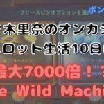 ボンズカジノで初心者におすすめのスロットThe Wild Machineをプレイしてみた♪