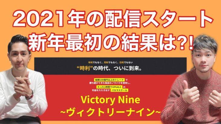 【ヴィクトリーナイン/オンラインカジノ】V9の2021年がスタート‼︎新年1発目の結果は⁈ #ヴィクトリーナイン #V9 #オンラインカジノ #カジノ #バカラ #ギャンブル