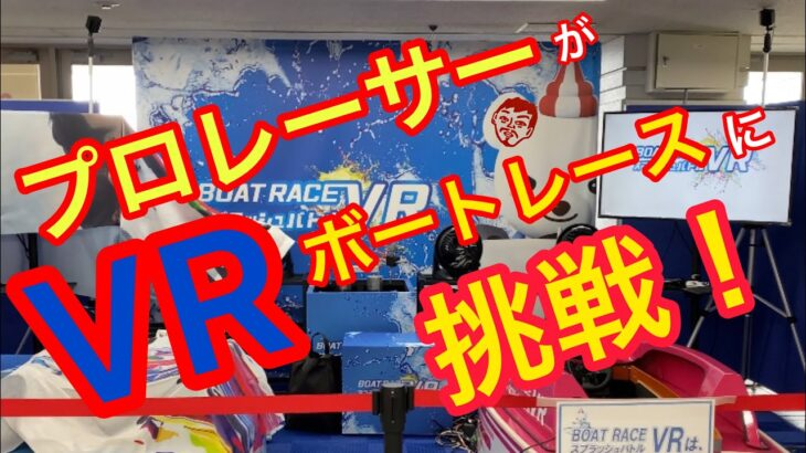 【初体験】勝手に広報部!プロレーサーがVRボートレースに挑戦❗【#90】