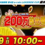 ボートレースコロシアム | 鈴虫君VS日刊スポーツ渕上 | 200万放出祭 #24