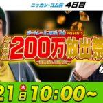 ボートレースコロシアム | 松本バッチVSくり | 200万放出祭 #28