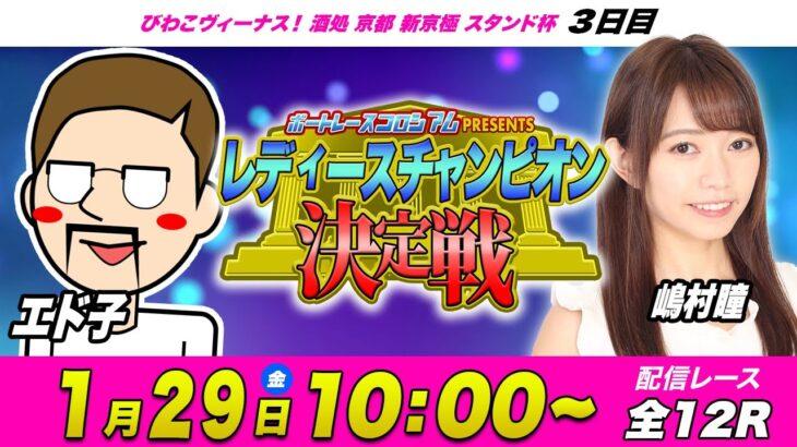 ボートレースコロシアム   嶋村瞳VSエド子   レディースチャンピオン決定戦 #3
